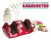 Массажер для ног БЛАЖЕНСТВО( Foot Massager)