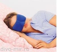 Маска для сна